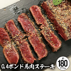 馬肉0.4ポンドステーキ用 1枚 約1 80g 5枚購入で送料無料 馬肉ステーキ ヘルシー ダイエット 低脂肪 低カロリー ギフト ステーキ 馬ステーキ 0.4ポンド 0.4pond steak sc