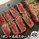 馬肉1ポンドステーキ用 1枚 約450g 送料無料 馬肉ステーキ ヘルシー ダイエット 花見 父の日 食べ物 プレゼント 低脂…