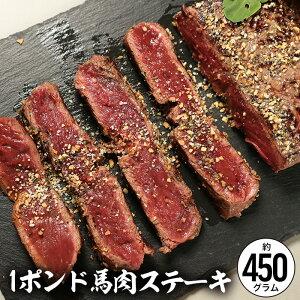 馬肉1ポンドステーキ用 1枚 約450g 送料無料 馬肉ステーキ ヘルシー ダイエット おうち時間 父の日 食べ物 プレゼント 低脂肪 低カロリー ギフト ステーキ 馬ステーキ ワンポンド 1ポンド 1pond