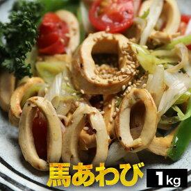 馬アワビ〔心臓肺動脈〕 1kg こちらの商品は加熱用です あわび センポコ タケノコ とも呼ばれます せんぽこ たけのこ 竹の子 炒め物 から揚げ 珍味