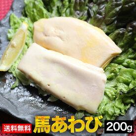 【送料無料】馬アワビ〔心臓肺動脈〕 200g こちらの商品は加熱用です あわび センポコ タケノコ とも呼ばれます せんぽこ たけのこ 竹の子 炒め物 から揚げ 珍味