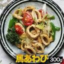 馬アワビ〔心臓肺動脈〕 300g こちらの商品は加熱用です あわび センポコ タケノコ とも呼ばれます せんぽこ たけのこ…