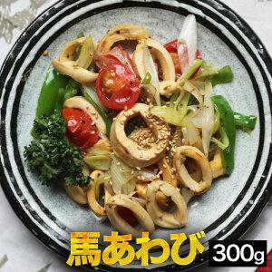 馬アワビ〔心臓肺動脈〕 300g こちらの商品は加熱用です あわび センポコ タケノコ とも呼ばれます せんぽこ たけのこ 竹の子 炒め物 から揚げ 珍味