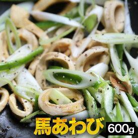 馬アワビ〔心臓肺動脈〕 600g こちらの商品は加熱用です あわび センポコ タケノコ とも呼ばれます せんぽこ たけのこ 竹の子 炒め物 から揚げ 珍味
