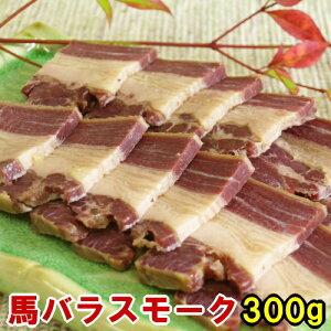 【馬肉ベーコン】馬バラスモーク 300g おつまみ 酒の肴 ベーコン 燻製 馬肉のベーコン バラ肉 ばら肉 パーティー メガ盛り