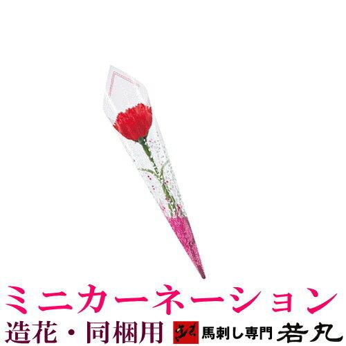 ミニカーネーション造花 母の日ギフト【馬刺し専門 若丸専用】 購入商品と同梱して下さい。母の日のギフトに