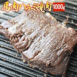 タレ漬け馬ハラミ焼肉用 1kg 【加熱用】 焼肉 バーベキュー ハラミ 馬ハラミ メガ盛り 焼き肉 BBQ 父の日 ギフト 父の日 ギフト おもしろい おしゃれ 帰省土産 パーティー 馬焼肉 馬肉焼肉