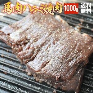 【送料無料】タレ漬け馬ハラミ焼肉用 1kg 【加熱用】 焼肉 バーベキュー ハラミ 馬ハラミ メガ盛り 焼き肉 BBQ 父の日 ギフト 父の日 ギフト おもしろい おしゃれ 帰省土産 パーティー 馬焼肉