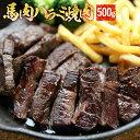 タレ漬け馬ハラミ焼肉用 500g 【加熱用】 焼肉 バーベキュー ハラミ 馬ハラミ メガ盛り 焼き肉 BBQ 父の日 ギフト 父…
