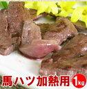 馬ハツ 【加熱用】 1kg 心臓 焼肉の1品に 栄養満点 ペット用にも大人気 はつ ハート はーと heart バーベキュー BBQ …