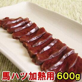 馬ハツ 【加熱用】 600g 心臓 焼肉の1品に 栄養満点 ペット用にも大人気 はつ ハート はーと heart バーベキュー BBQ メガ盛り