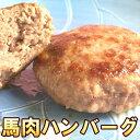 ヘルシー馬肉ハンバーグ1個 【1個=約 80g 】 ダイエット 中でも ヘルシーハンバーグ 馬肉 馬ハンバーグ ハンバーグ …