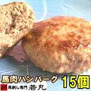 【15個まとめ買い】ヘルシー馬肉 ハンバーグ 15個 【1個=約 80g 】 ダイエット 中でも ヘルシーハンバーグ 馬肉 馬ハ…