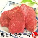 【当店最高のやわらかステーキ】馬肉ヒレステーキ用 1kg 卸価格 1枚(約50g〜100g )づつ小分けでパック 父の日 ギフ…