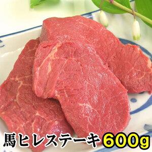 【当店最高のやわらかステーキ】馬肉ヒレステーキ用 600g 1パックは1枚(約50g〜100g )づつ小分けでパック フィレ ヘレ ひれ 馬肉ステーキ ヒレステーキ
