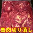 1kg 650円 馬肉切り落し 1kg 在庫処分品につき、2週間以内の発送が可能なお客様に限らせていただきます。板状だから冷凍庫にスッキリ収納 ペット馬肉にも最適 切り落とし 馬 すじ 肉 sh
