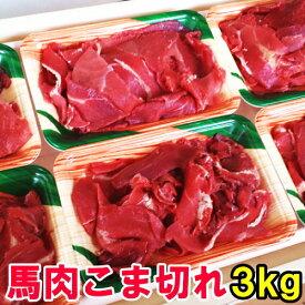 馬肉 こま切れ 3kg 小間切れ 細切れ こまぎれ コマギレ こま コマ 切り落とし 切り落し 切落し 馬こま切れ 馬肉こま切れ チンジャオロース 青椒肉絲 炒め物 カレー 煮物 メガ盛り 鍋 さくら鍋