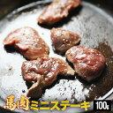 馬肉ミニステーキ用 100g 1パック100g 毎の小分け ステーキ 馬肉ステーキ 馬ステーキ バッテキ ヘルシー ダイエット …