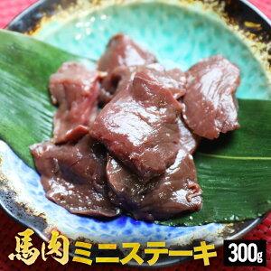 馬肉ミニステーキ用 300g 1パック100g 毎の小分け ステーキ 馬肉ステーキ 馬ステーキ バッテキ ヘルシー ダイエット 低脂肪 低カロリー ミニステーキ 馬肉