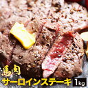 【 2kg で送料無料】馬肉サーロインステーキ用 1kg 【1枚約 80g 】 ステーキ 馬肉ステーキ 馬ステーキ バッテキ ヘル…