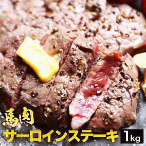 【 2kg で送料無料】馬肉サーロインステーキ用 1kg 【1枚約 80g 】 ステーキ 馬肉ステーキ 馬ステーキ バッテキ ヘルシー サーロイン 馬サーロイン ダイエット 低脂肪 低カロリー メガ盛り