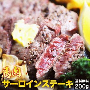 馬肉サーロインステーキ用 200g 1枚約80g〜120g前後 送料無料 ステーキ 馬肉ステーキ 馬ステーキ バッテキ ヘルシー サーロイン 馬サーロイン ダイエット 低脂肪 低カロリー