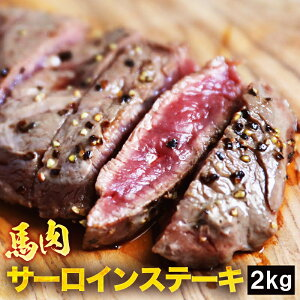 馬肉サーロインステーキ用 2kg 馬肉ステーキ 1枚約80g〜120g前後となります ステーキ 馬ステーキ バッテキ ヘルシー サーロイン 馬サーロイン ダイエット 低脂肪 低カロリー メガ盛り