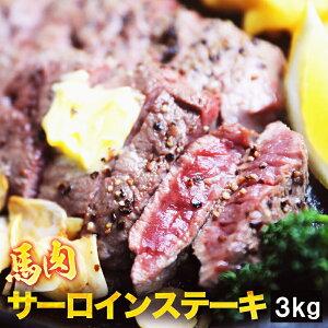 馬肉サーロインステーキ用 3kg 馬肉ステーキ 1枚約80g〜120g前後となります ステーキ 馬ステーキ バッテキ ヘルシー サーロイン 馬サーロイン ダイエット 低脂肪 低カロリー メガ盛り