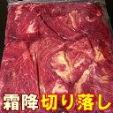 【先着100kg限定】1kg500円!〔霜降〕馬肉切り落し 1kg 限定販売 板状だから冷凍庫にスッキリ収納 霜降り肉の切り落しです 加熱用です。馬ガッキ煮 すじ煮込み すじ スジ 切り落とし 切落し 切落とし 馬 すじ 肉 sh