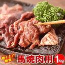 焼肉用タレもみ馬肉 1kg 焼肉 バーベキューに メガ盛り 焼き肉 BBQ 父の日 ギフト 父の日 ギフト おもしろい おしゃれ…