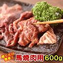 焼肉用タレもみ馬肉 600g 焼肉 バーベキューに メガ盛り 焼き肉 BBQ 父の日 ギフト 父の日 ギフト おもしろい おしゃ…