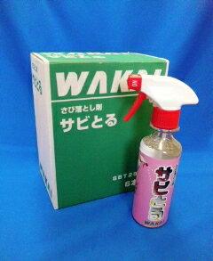【送料無料!!】【WAKAI】サビとる(250ml)さび落とし剤1ケース・6本入り
