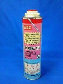 【MAX】一液型発泡ウレタン 充てん剤 FF-1000