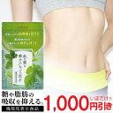 【クーポンで1,000円OFF】内臓脂肪 減らす サプリメント 糖尿病 桑の葉 茶カテキン 血糖値 下げる BMI 皮下脂肪 サプ…