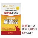 【定期コース】尿酸ケア習慣 和漢の森 30粒入り 尿酸値 ルテオリン 機能性 尿酸 下げる サプリ サポート プリン体 尿…