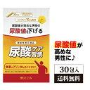 尿酸ケア習慣 和漢の森 30粒入り 尿酸値 ルテオリン 機能性 尿酸 下げる サプリ サポート プリン体 田七人参 尿酸値対…