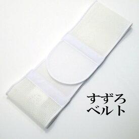 新素材【すずろベルト】Mサイズ 伊達締め マジックベルト簡単・楽々・快適