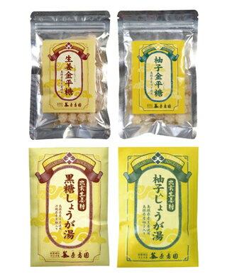 【送料無料】 生姜柚子味わいセット [生姜金平糖、柚子金平糖、黒糖入しょうが湯、柚子入しょうが湯(各1袋)]【RCP】
