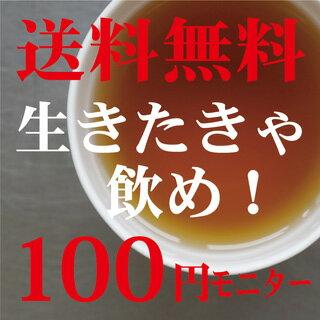 100円ポッキリ!500人限定モニター「毎日のお通じをサポート!」腸内快調すっきりしなくっ茶