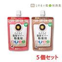 龍角散 らくらく服薬ゼリー 粉薬用 200g 5個セット 味が選べる いちごチョコ コーヒーゼリー | 服薬ゼリー 漢方用 ら…
