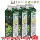 【送料無料】ユニテックメディカル プレミアムマスカットバーモント 1000mL 3個セット   飲む酢 栄養機能食品 健康酢…