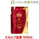スカルプタイム スカルプ シャンプー 詰替用 500ml | スカルプシャンプー 育毛 サプリメント ノンシリコン ふけ かゆ…