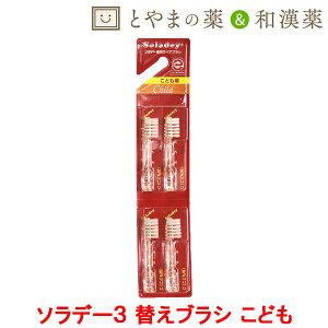 【メール便送料無料】ソラデー スペアブラシ 子供用 | スペア ソラデースペア 4個 こども 替えブラシ はぶらし キッズ セット 小学生 日本製 歯磨き 歯みがき ソラデー3 子ども歯ブラシ 子供