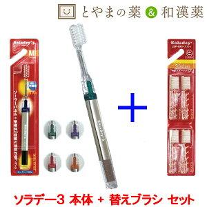 【 メール便 送料無料 】 ソラデー3 スペアブラシ セット 選べるスペア | 歯 便利セット おすすめ 歯ブラシセット ソラデー専用 歯磨き ハミガキ 歯みがき はみがき かため コンパクト こども