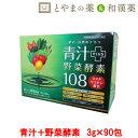 送料無料 ダイト 青汁酵素108 90包 | リコピン カシス 青汁 酵素 国産 明日葉 ケール 粉末 桑の葉 酵素ドリンク 野菜…
