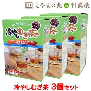 あす楽 送料無料 冷やしむぎ茶 ティーバッグ10g 96包 3個セット | ハトムギ ハブ茶 柿葉 貝カルシウム 大豆胚芽 桑の葉 麦茶 カルシウム おちゃ お茶パック 美容 健康茶 腸内環境 新陳代謝 はと