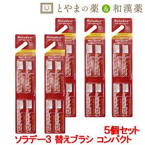 【 メール便 送料無料 】ソラデー スペアブラシ コンパクトサイズ 5個セット | スペア ソラデースペア 替えブラシ はぶらし 日本製 虫歯 歯磨き 歯みがき ソラデー3 ハミガキ はみがき コンパ
