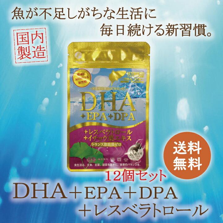 whlny お得 12個セット【送料無料】DHA+EPA+DPA+レスベラトロール+イチョウ葉エキス(40粒入り)トランス脂肪酸ゼロ サプリ サプリメント魚不足 生活習慣に 廣貫堂 | オメガ3 ビタミンe 健康食品 栄養補助食品 健康サプリ フィッシュオイル