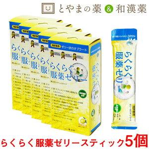 あす楽 らくらく服薬ゼリー スティックタイプ×5個セット 使い切りタイプ オブラート 嚥下補助 龍角散 | 服薬ゼリー 糖類ゼロ ノンシュガー ノーアレルゲン 低カロリー アレルギー くすり 合