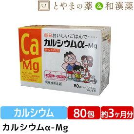 カルシウムα-Mg 80包   カルシウム マグネシウム サンゴ サンゴカルシウム 無味 無臭 ごはん 炊飯 ご飯 料理 食事 簡単 子供 成長 東亜薬品 在宅ワーク おうち時間 ステイホーム 自炊 粉末 粉末カルシウム 米 子ども 健康 免活 腸活